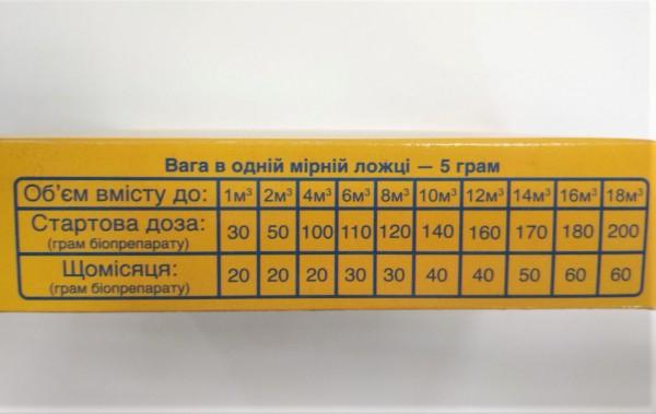 Биопрепарат Водограй для выгребных ям, септиков и уличных туалетов, 200 гр. Водограй200 - Фото №2