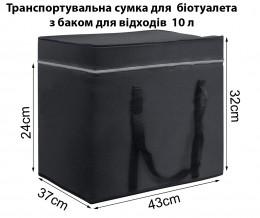 Сумка для транспортування біотуалету 10 л. 642-10