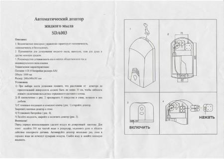 Дозатор рідкого мила сенсорний SDA003. - Фото №2
