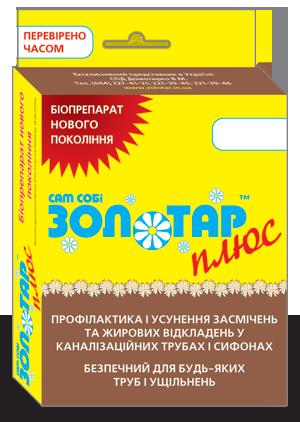 Сам Собі Золотар плюс - Труби. 30 - Фото №1