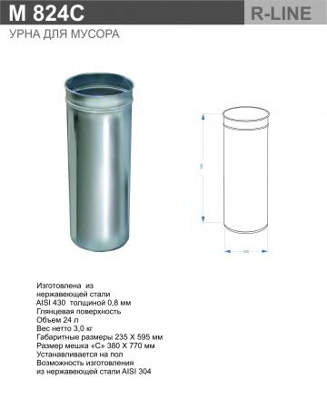 Корзина для мусора 24л  цилиндрическая. R-LINE. M-824C - Фото №2