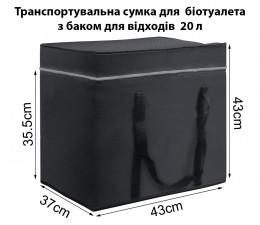 Сумка для транспортування біотуалету 20  л. 642-20 - Фото
