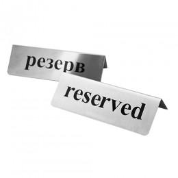 Табличка РЕЗЕРВ/RESERVED. 3010 - Фото