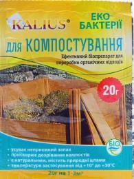 Біодеструктор  (біопрепарат) для компостування Kalius 20 гр. Калиус Компост - Фото