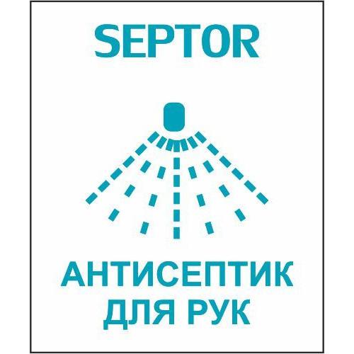 Наклейка 'Антисептик для рук'.  NT5001 - Фото №1