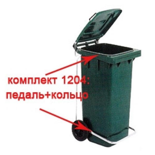 Комплект кільце і педаль для контейнера 120л.  1204U - Фото №1