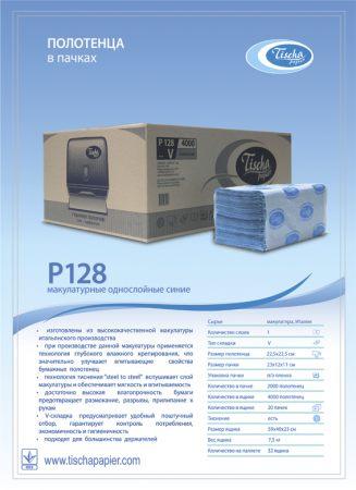 Бумажные полотенца листовые, V-укладка, макулатурные, синие. P128. - Фото №2